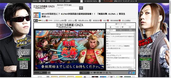ニコ生-戦国炎舞実況専用ページキタ