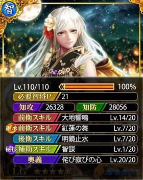千利休LG-紅蓮の舞継承
