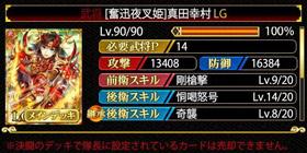 蟹田幸村LG-奇襲