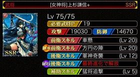 上杉謙信SSR+-方円の陣