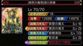 徳川家康SSR_激流の裁き