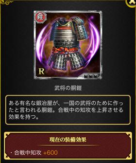 武将の胴鎧R