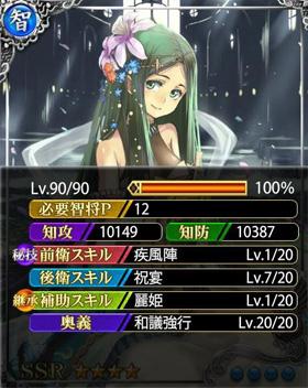 細川ガラシャ_麗姫