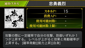 忠勇義烈20140902