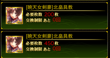 北畠小判枚数
