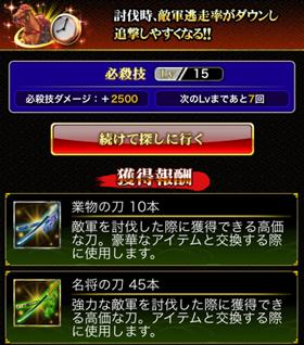 大祝鶴姫 LV30刀報酬