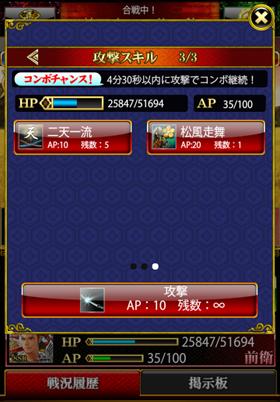 攻撃スキル3P目