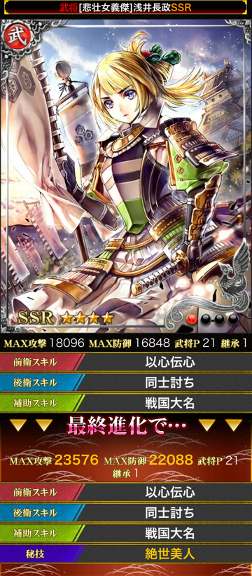 asai_skill3.jpg