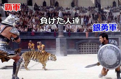 gladiator_enbu.jpg