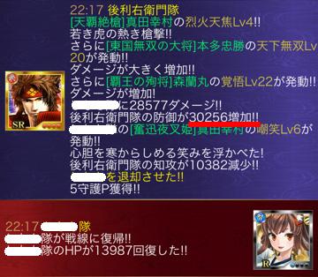 sanada_skill.jpg