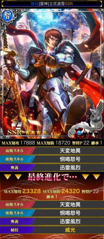 tatibana_skill.jpg