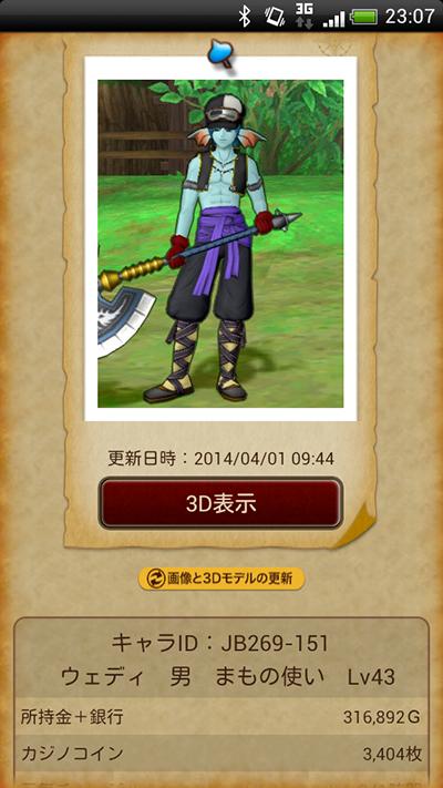 2014-04-16_23-07-43.jpg