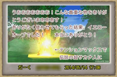 2014-05-16_01-29-44.jpg