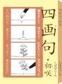 HP四画句初咲-表紙