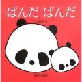pandapanda.jpg