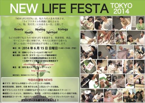 NEW LIFE FESTA_01