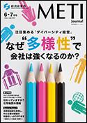 METI0607_hyoshi.jpg