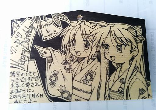 washimiya_06jul201_04.jpg
