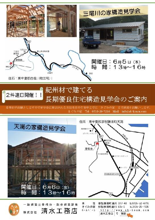 天満・三尾川構造見学会20140603