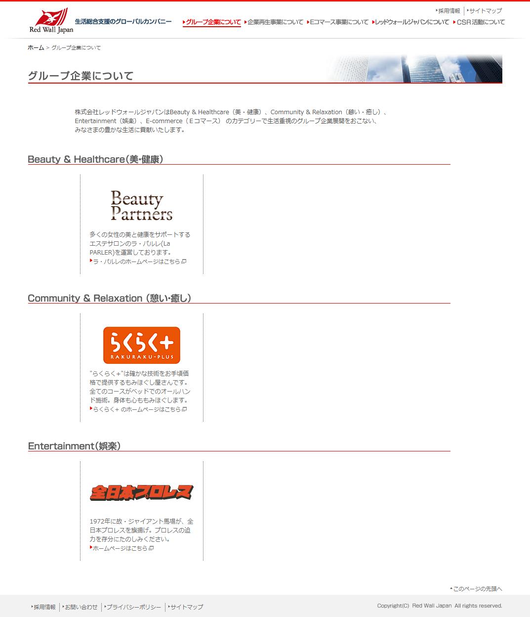 レッドウォールジャパン -グループ企業について