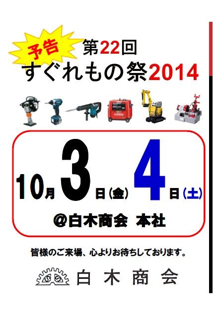【予告】すぐれもの祭20140913