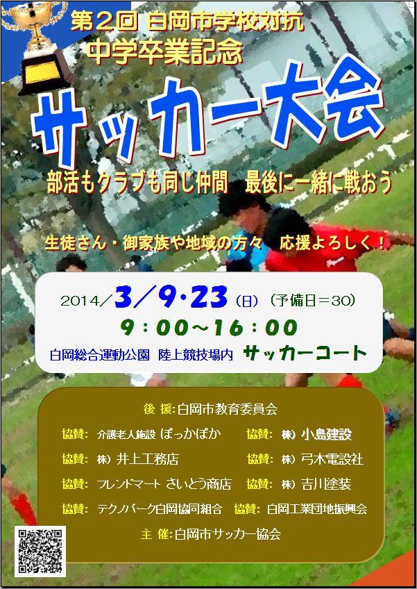 中学卒業記念サッカー大会