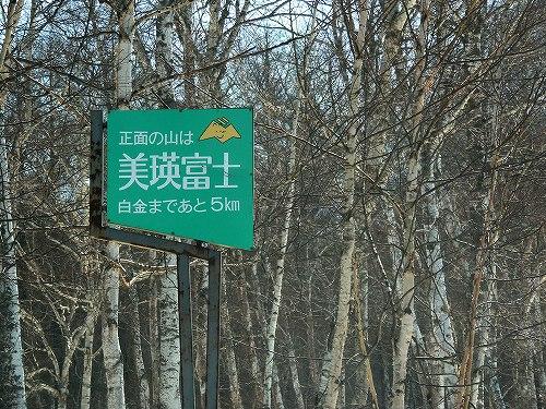 s-3 美瑛富士の看板