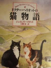 ドクターヘリオットの猫物語