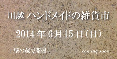 handmadezakkaichi_comingsoon.jpg
