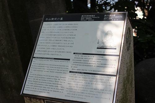 杉山検校の墓 解説