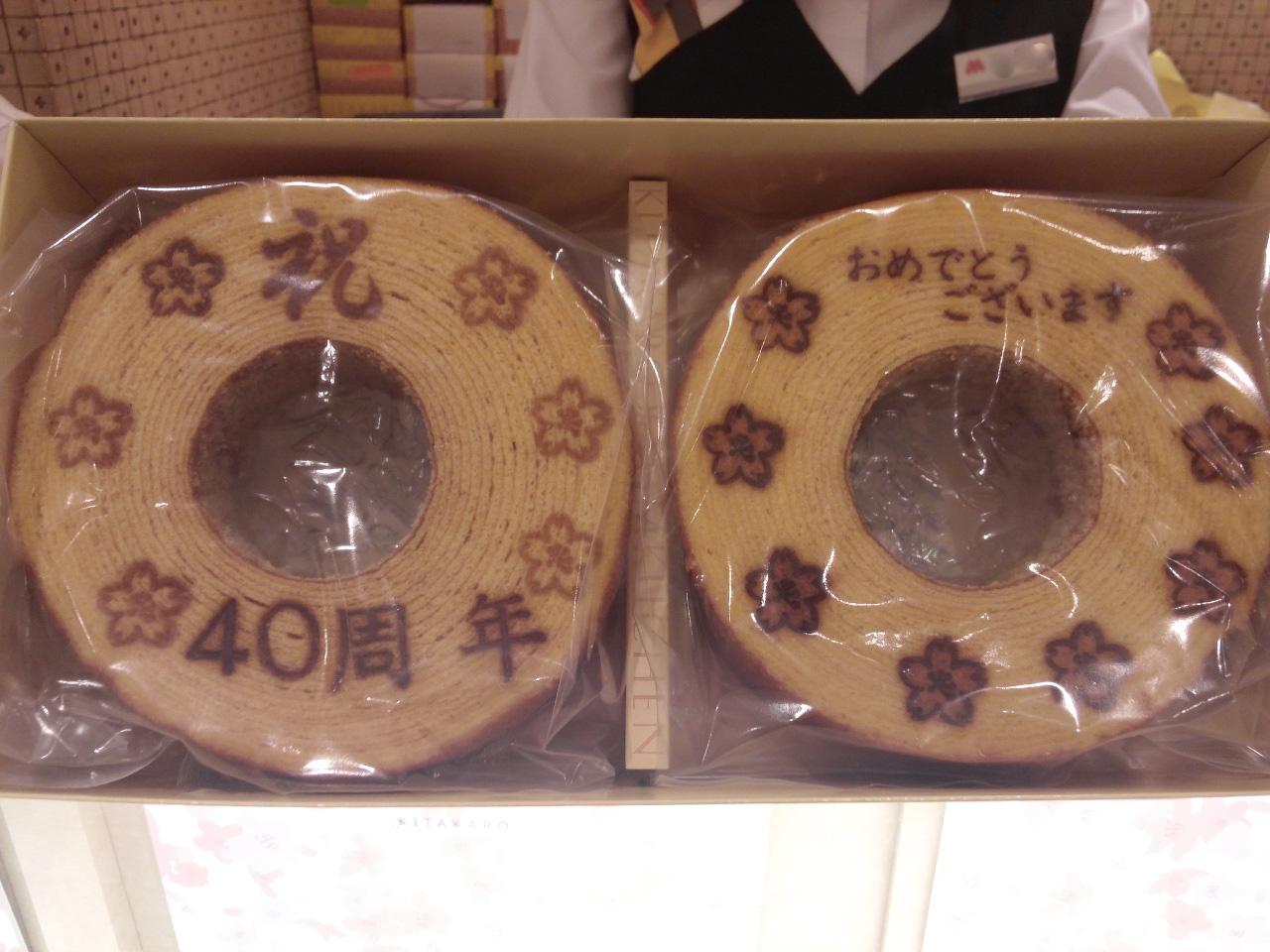 川さん40周年記念