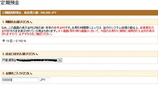 Shinse20140527.png