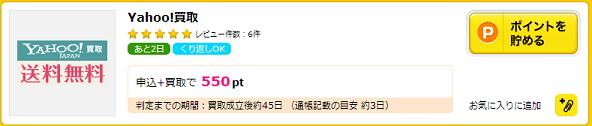 kaitori_yahoo.png