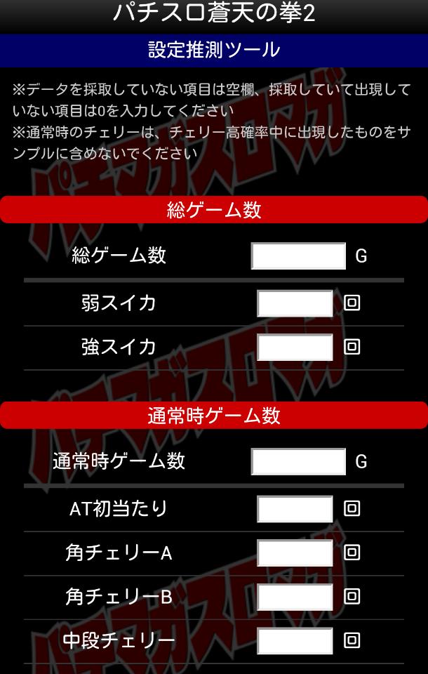 パチスロ蒼天の拳2設定判別アプリダウンロード情報