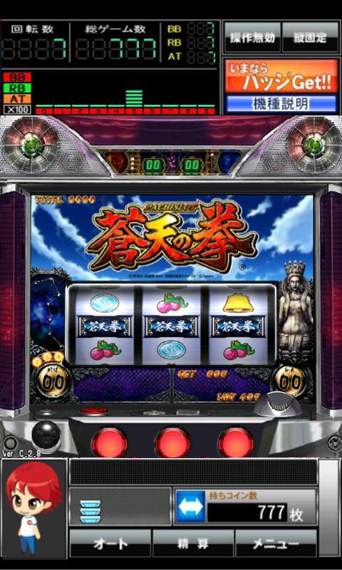 パチスロ蒼天の拳2スマホアプリ777タウンSPプレイ画面画像
