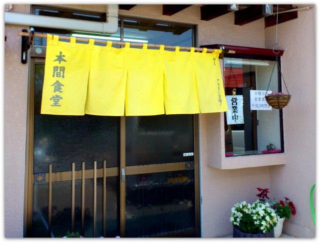 弘前 グルメ 食堂 ランチ 岩木町 本間食堂 冷やし中華 胡麻みそラーメン