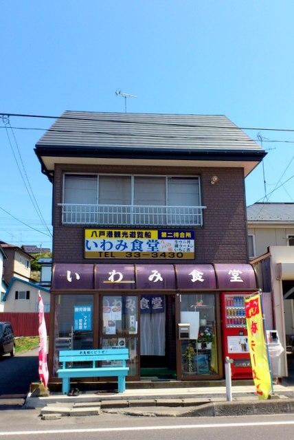 青森県 八戸市 ラーメン 食堂 ランチ グルメ いわみ食堂 ラーメン カレーライス 磯ラーメン