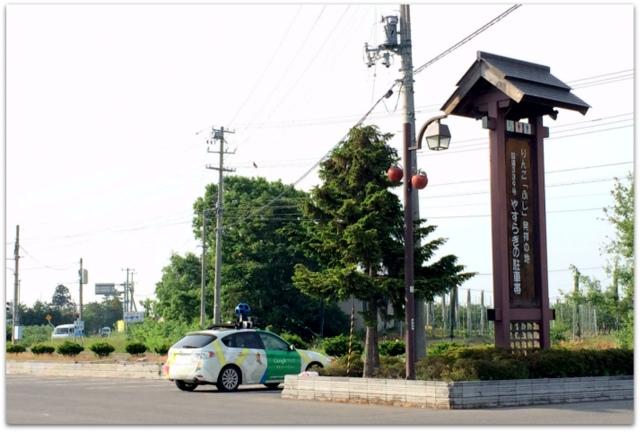 Google ストリートビュー 撮影車 青森県 藤崎町 グーグル