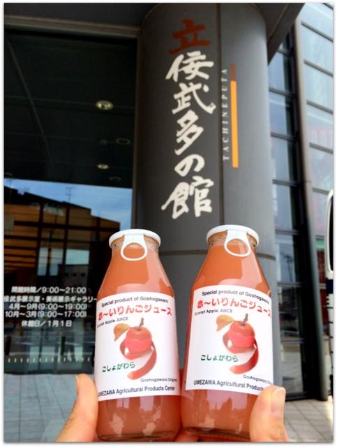 青森県 五所川原市 立佞武多の館 赤~いりんごジュース