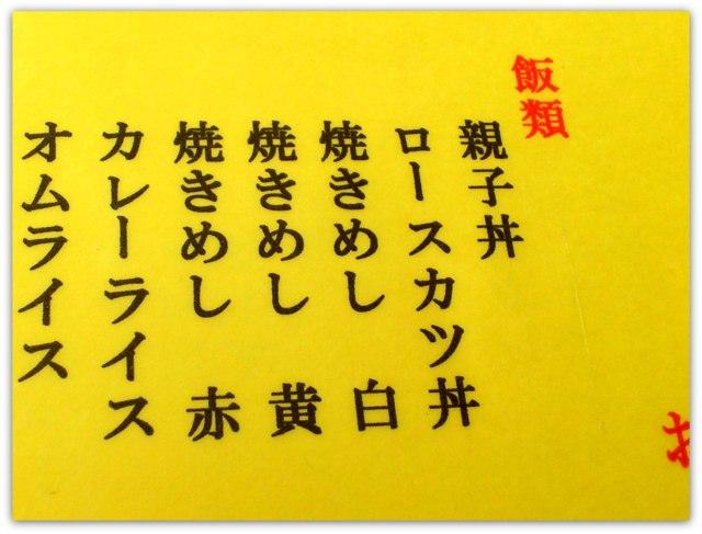 五所川原 駅前食堂 こう