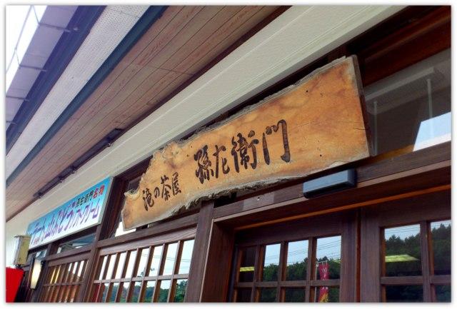 秋田県 小坂町 滝の茶屋 孫左衛門 山ぶどうソフトクリーム ティラミス ジェラート