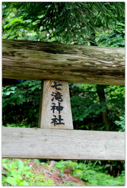 秋田県 観光 小坂町 日本の滝百三 七滝