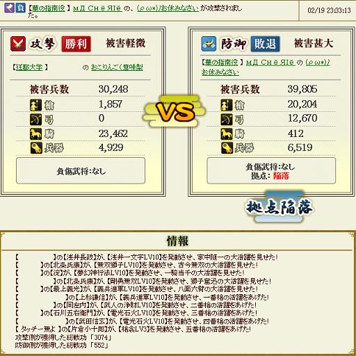 20140220gouryu4.png
