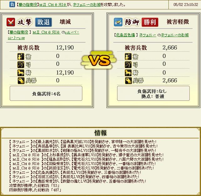 20140504wakisaka2.png