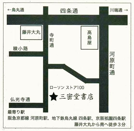 三密堂書店-地図