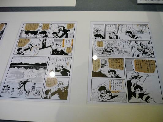 手塚治虫記念館-W3原画