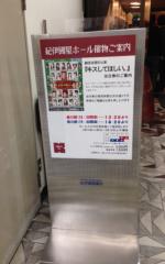 20140411紀伊國屋劇場_convert_20140413115825