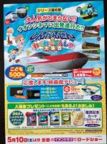 20140518電車集合_convert_20140521001805