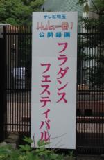 20140712上野フラ3_convert_20140712222254