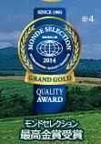 2014年最高金賞受賞